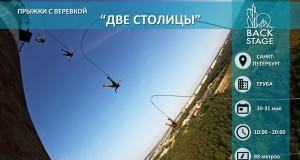 Дата: 29-31 мая 2015 Место: город на Неве (Санкт-Петербург) Высота: 88 метров, 75 метров свободного падения/40 метров, 30 метров свободного падения!