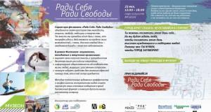 23 мая в Московском Парке искусств «Музеон» состоится Стрит-арт фестиваль с громким названием «Ради себя. Ради свободы». Это партнёрская социальная инициатива, приуроченная ко Всемирному дню борьбы с таким тяжелым заболеванием как рассеянный склероз.