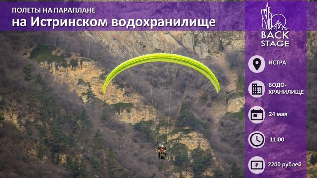 BackStage приглашает полетать на параплане в тандеме с профессиональным инструктором в Московской области! Присоединяйтесь! Сделайте первый шаг навстречу небу!