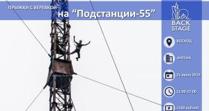 """Прыжки с веревкой на """"Подстанция-55"""" 21 июня 2015 г."""