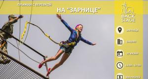 """Прыжки с веревкой на """"Зарнице"""" 27 июня 2015 г."""