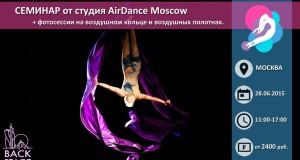 Cеминар и практические занятия на открытом воздухе от AirDance Moscow и BackStage Moscow