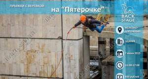 Прыжки с веревкой на Пятерочке 07.06.2015